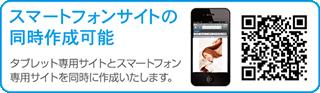 スマートフォンサイトの同時作成可能