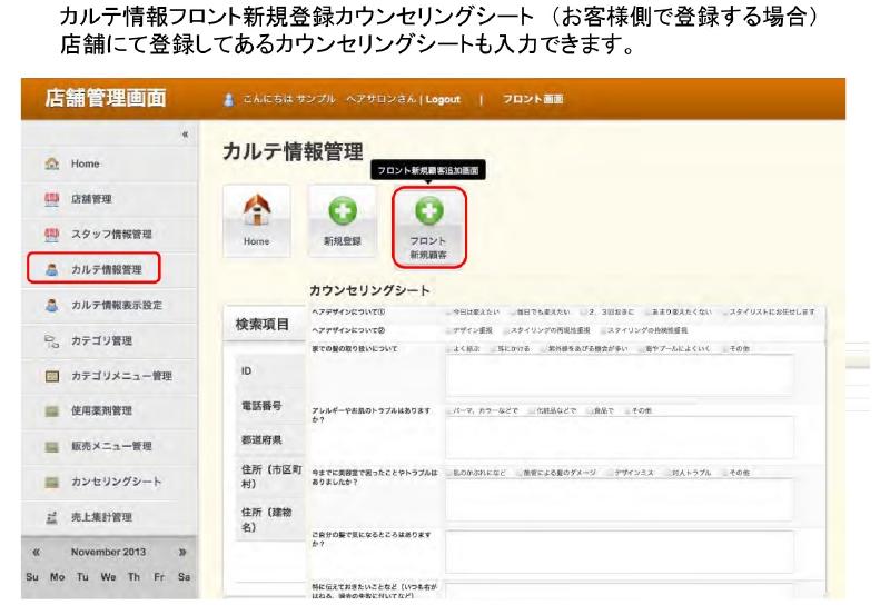 カルテ情報フロント新規登録カウンセリングシート (お客様側で登録する場合) 店舗にて登録してあるカウンセリングシートも入力できます。