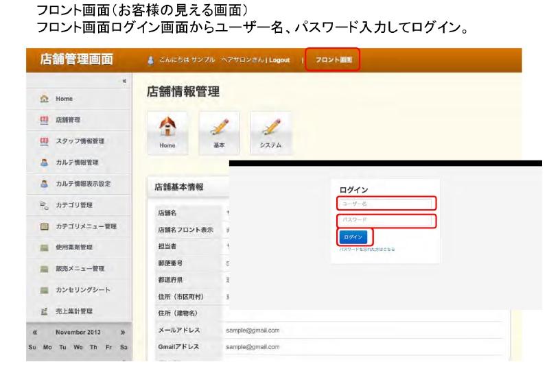 フロント画面(お客様の見える画面) フロント画面ログイン画面からユーザー名、パスワード入力してログイン。