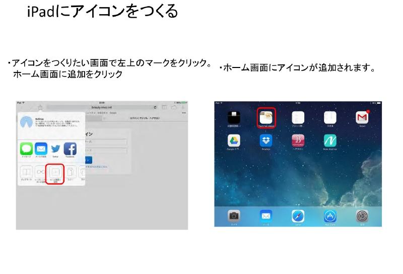 iPadにアイコンをつくる