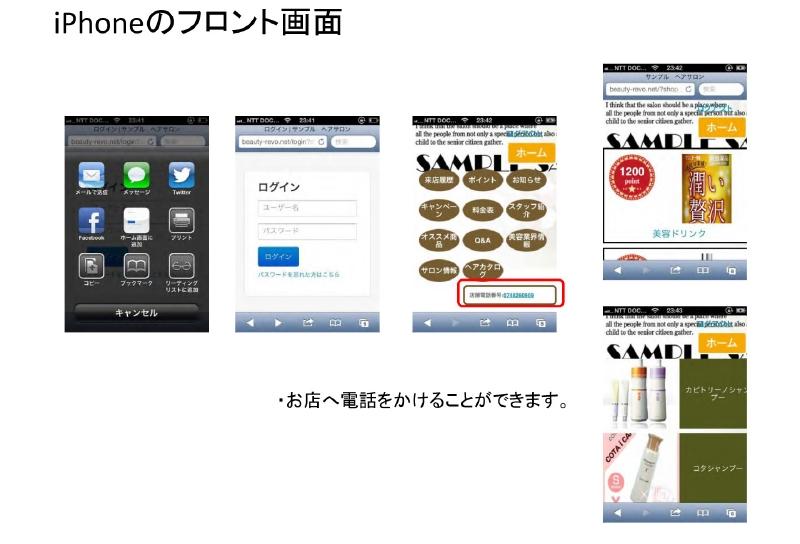 iPhoneのフロント画面