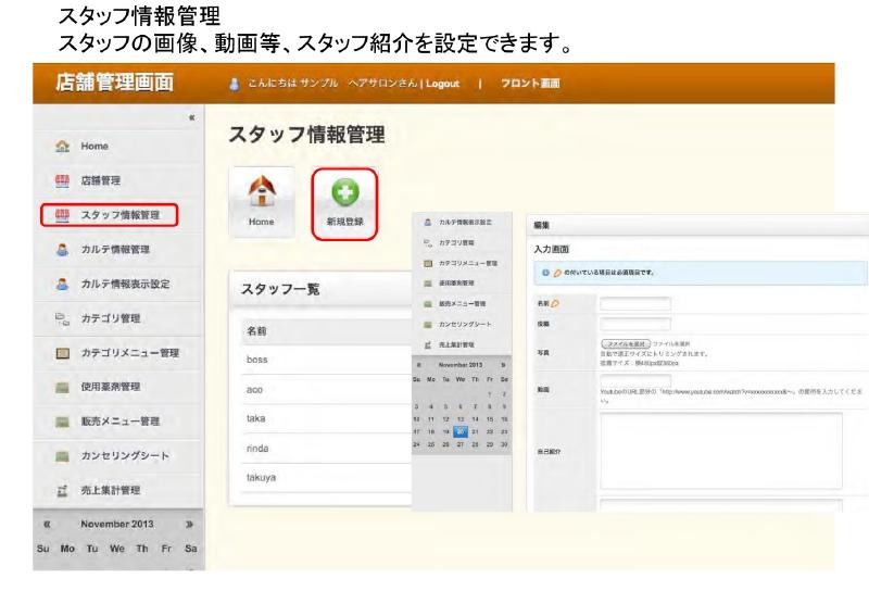 スタッフ情報管理 スタッフの画像、動画等、スタッフ紹介を設定できます。