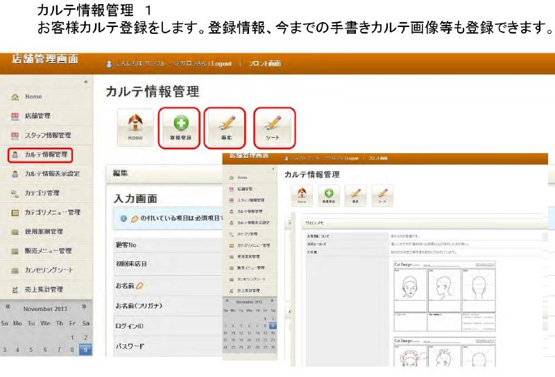 カルテ情報管理 1 お客様カルテ登録をします。登録情報、今までの手書きカルテ画像等も登録できます。