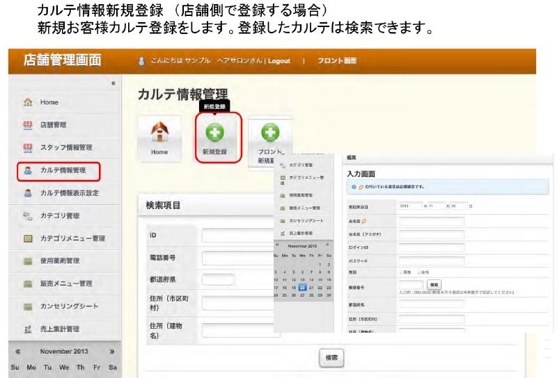 カルテ情報新規登録 (店舗側で登録する場合) 新規お客様カルテ登録をします。登録したカルテは検索できます。