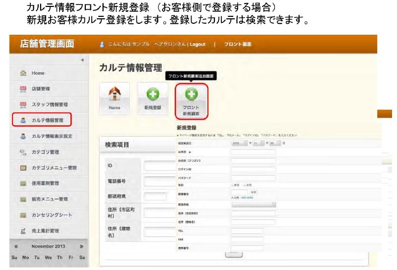 カルテ情報フロント新規登録 (お客様側で登録する場合) 新規お客様カルテ登録をします。登録したカルテは検索できます。