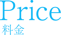 料金 Price