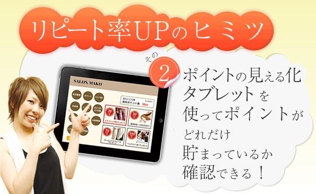 リピート率UPのヒミツ その② ポイントの見える化iPadを使ってポイントがどれだけ貯まっているか確認できる!