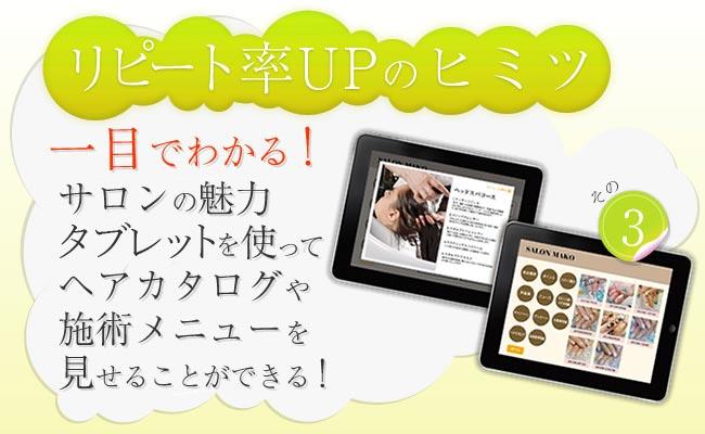 リピート率UPのヒミツ その③ 一目でわかる!サロンの魅力 iPadを使ってヘアカタログや施術メニューを見せることができる!
