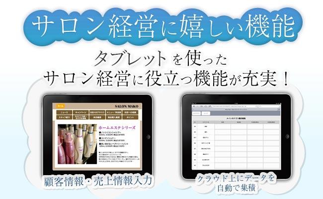 その他サロン経営に嬉しい機能も iPadを使って他にもサロン経営に役立つ機能が充実!